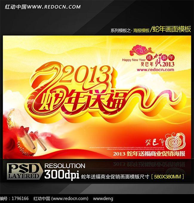 2013蛇年送福商业促销海报模板