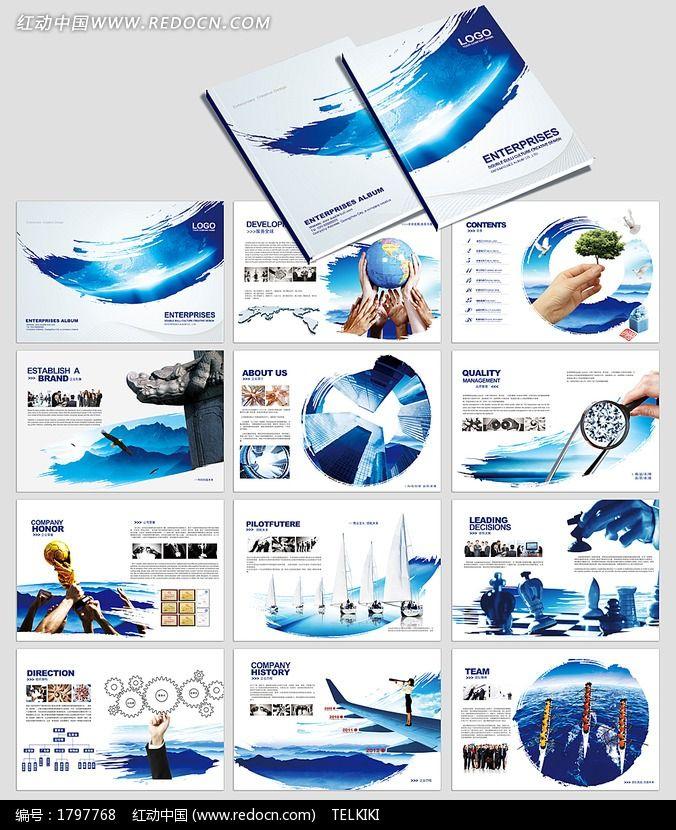 蓝色中国风公司画册图片