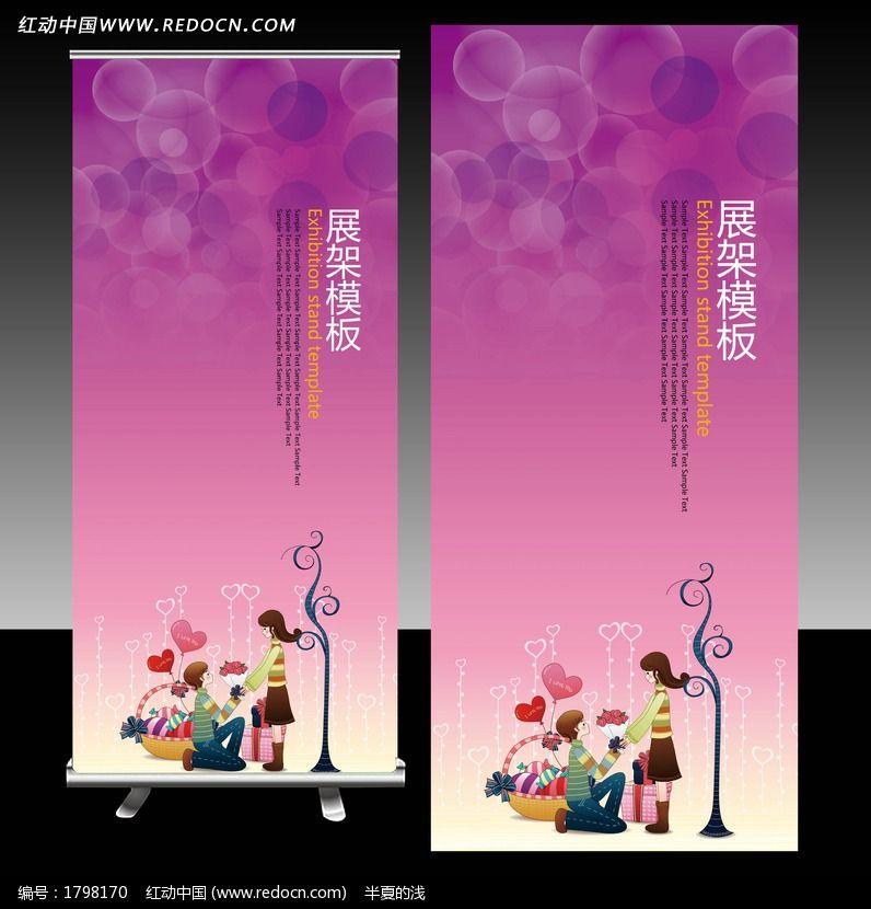 结婚婚庆x展架设计模板下载