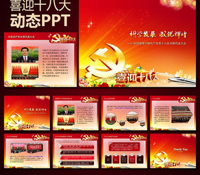 喜迎党的十八大PPT背景图片