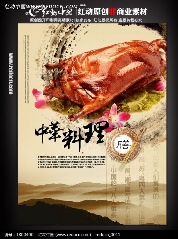 美食海报之烤鸭模板下载编号:1800400