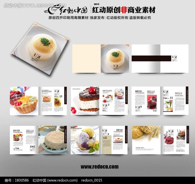 蛋糕手绘版式设计