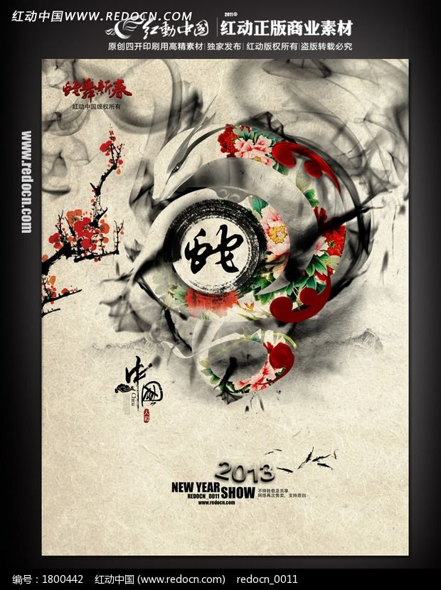 水墨中国风蛇年宣传海报图片