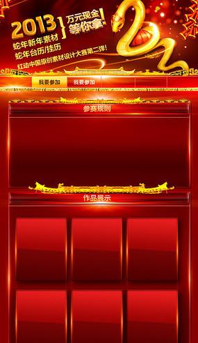2013蛇年网页设计