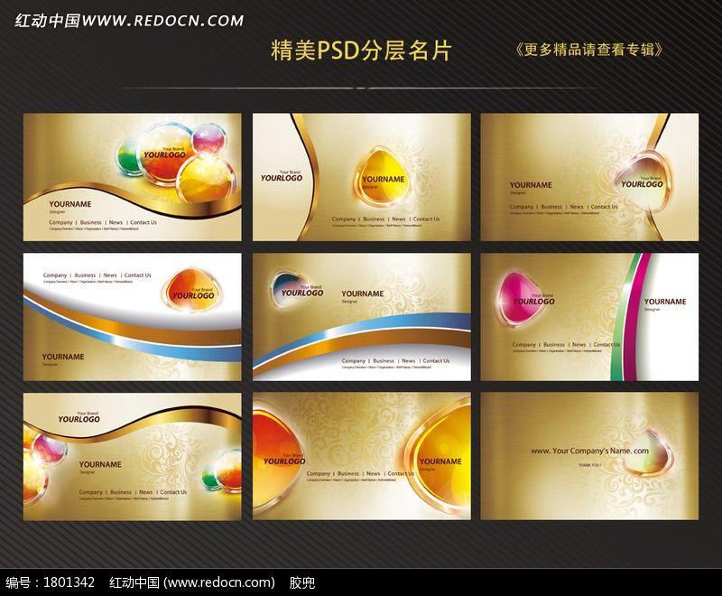 欧式花纹水晶素材psd名片模板图片