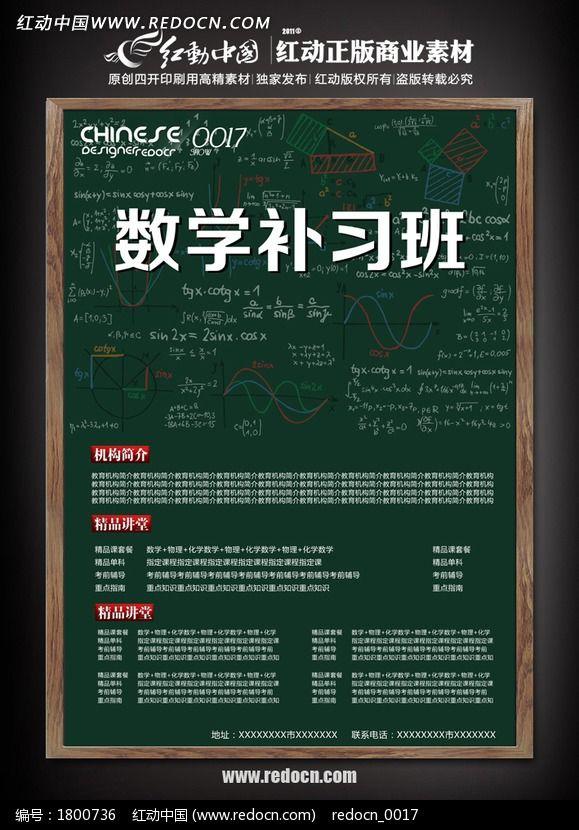 奥数培训班海报专辑 当前  请您分享: 素材描述:红动网提供海报设计图片