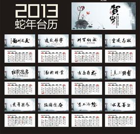 2013年台历水墨矢量台历