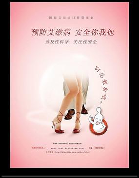 """""""预防艾滋病 安全你我他""""创意宣传海报设计图片"""