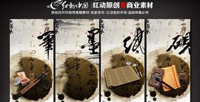 中国风笔墨纸砚文化海报设计 PSD
