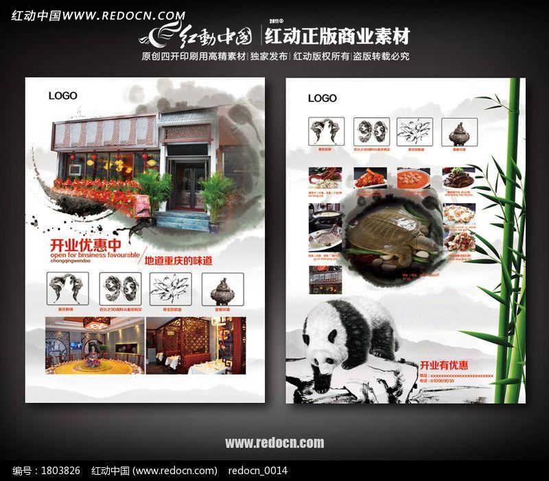 海报设计/宣传单/广告牌 宣传单|彩页|dm单 中国风餐饮宣传单设计图片