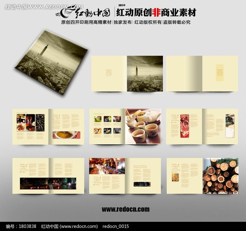 标签:高级酒店 星级酒店 生活画册 画册设计 宣传册设计 版式 排版图片
