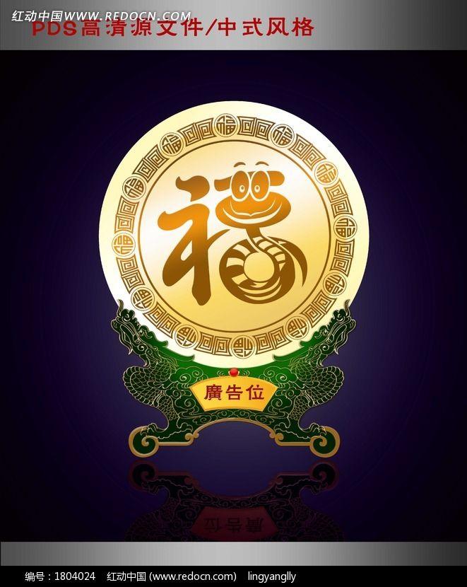 蛇年福字图片
