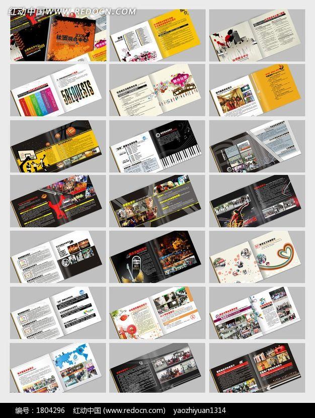 学校  学生 篮球 动感  画册 宣传册 册子 画册设计 排版 版式 广告图片