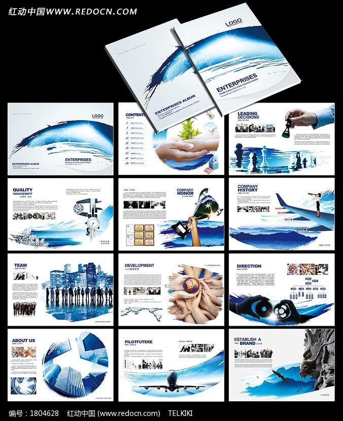 中国风企业画册图片