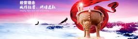 大气的网站企业文化Banner广告条
