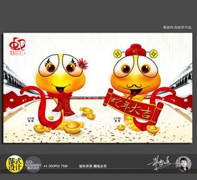 最新蛇年海报作品