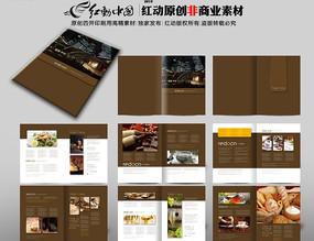 生活画册设计