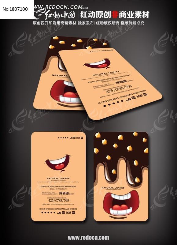 巧克力名片图片
