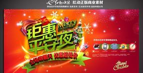圣诞节促销活动背景 PSD