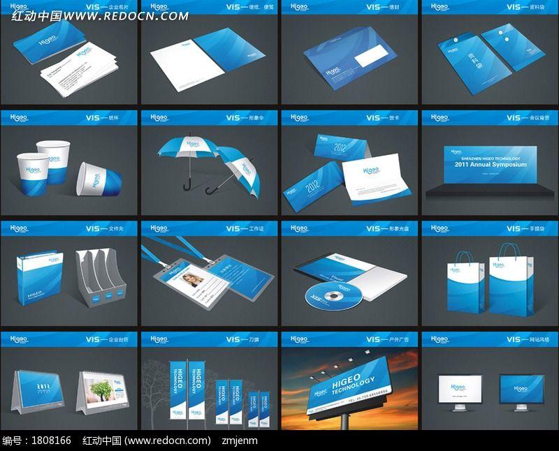 蓝色vi模板全套_海报设计/宣传单/广告牌图片素材