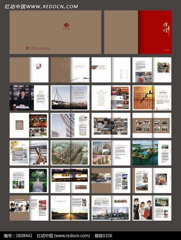 房地产企业宣传册图片