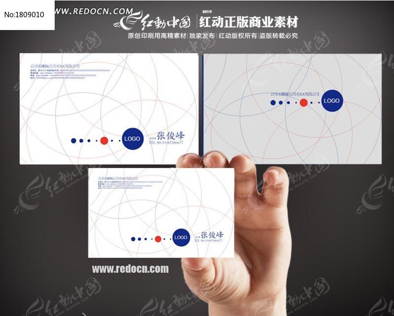 科技企业名片设计图片