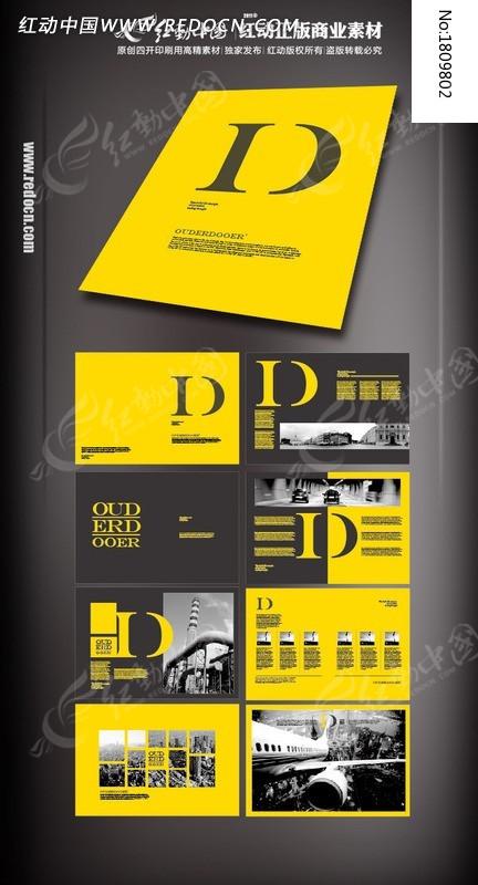 黄色调企业宣传册设计图片