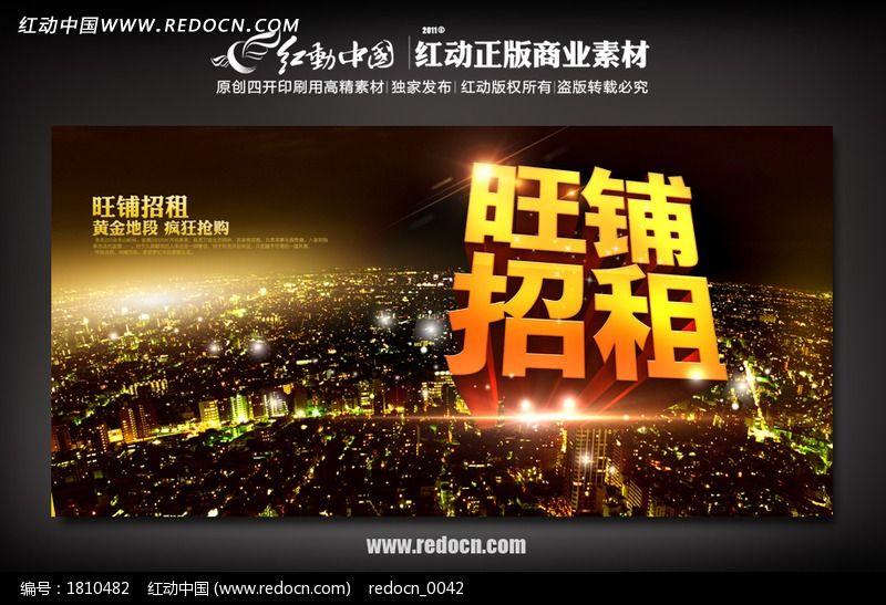 海报设计户外广告牌商铺出租招租城市夜景广告设计; 旺铺招租海报图片