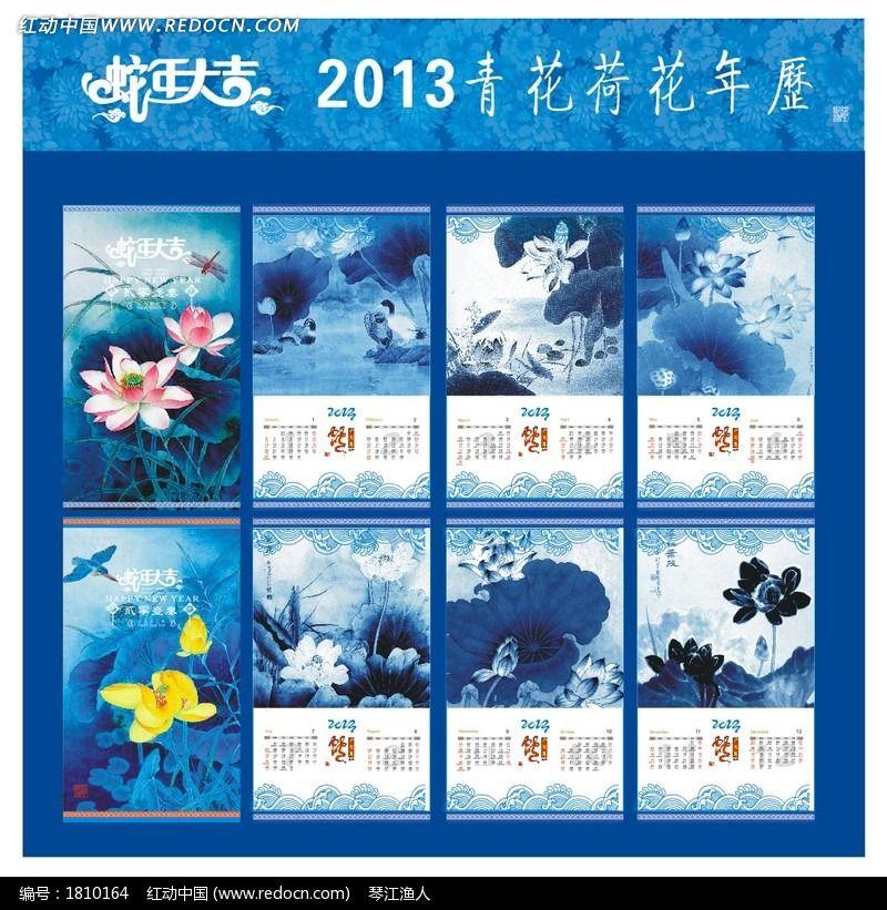 2013青花瓷荷花年历图片