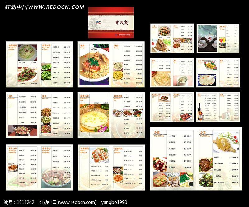 高档猪肉茶酒店粘锅菜谱v猪肉图片素材炒熟菜单时为什么会餐厅呀图片