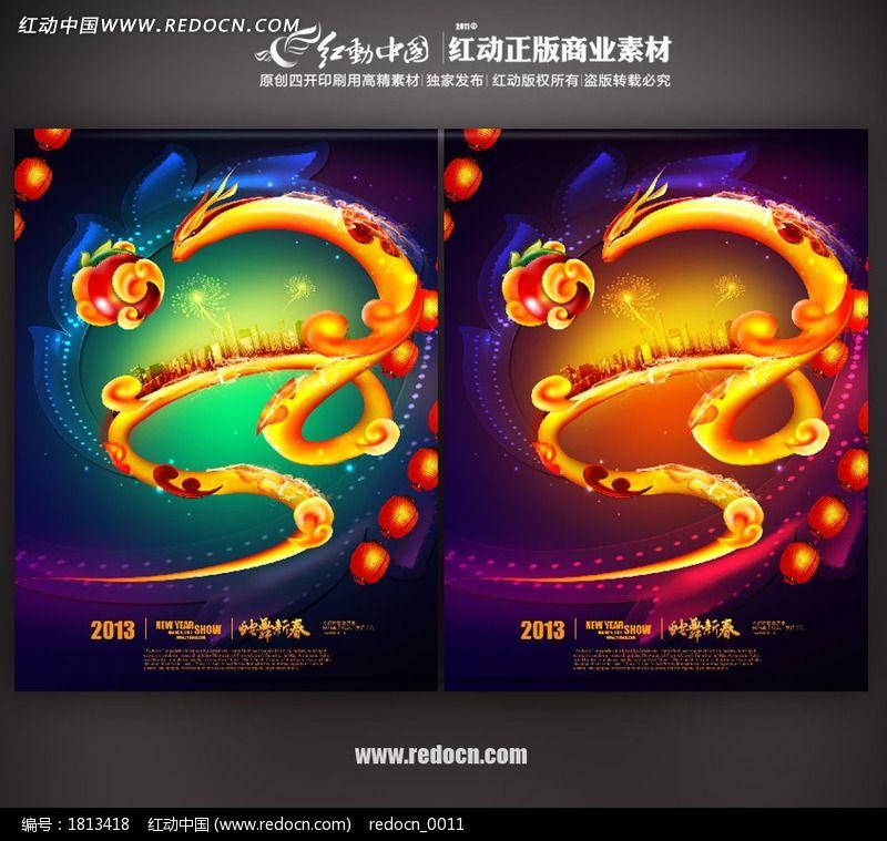 蛇舞新春 祝福海报 万事如意 花纹背景 宣传海报 2013年 癸巳蛇年 新