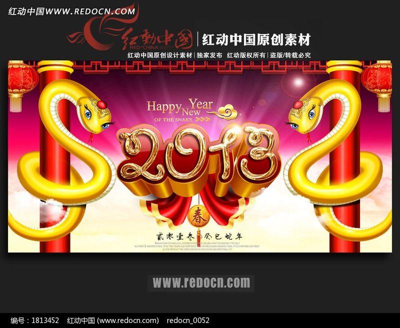 元旦节主题海报手绘