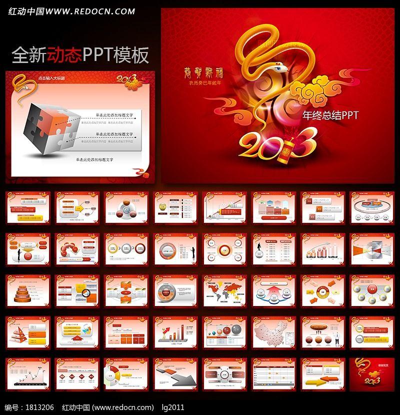 2013蛇年年终总结ppt模板素材下载_节日民俗ppt设计