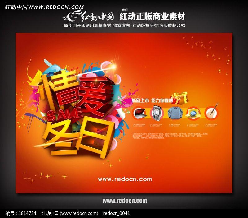 情暖冬日服装店海报_海报设计/宣传单/广告牌图片