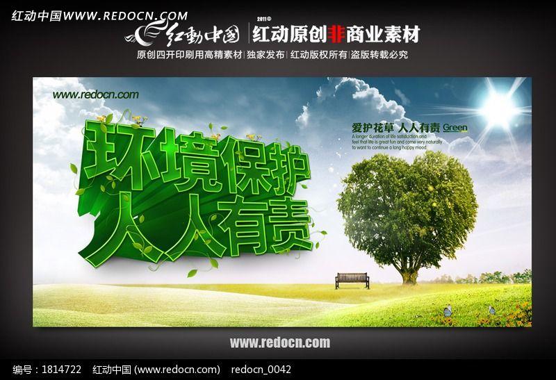 保护环境 人人有责户外宣传广告牌