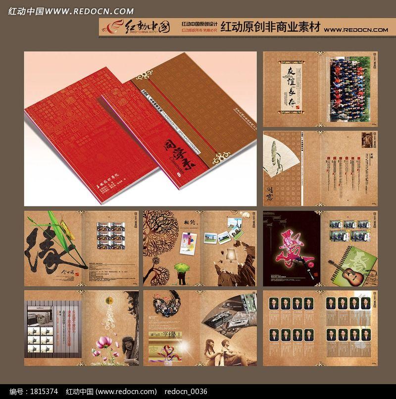 同学录纪念册通讯录页模板