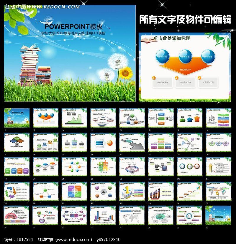 表演 文化 教师节 绿色 清新 书本 PPT 模板 背景 图表 工作 会议 报告