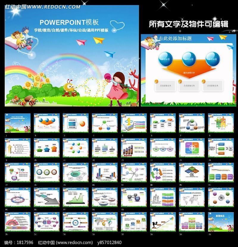 清新 花朵 阳光 书本 六一儿童节 PPT 模板 背景 图表 工作 会议 报告