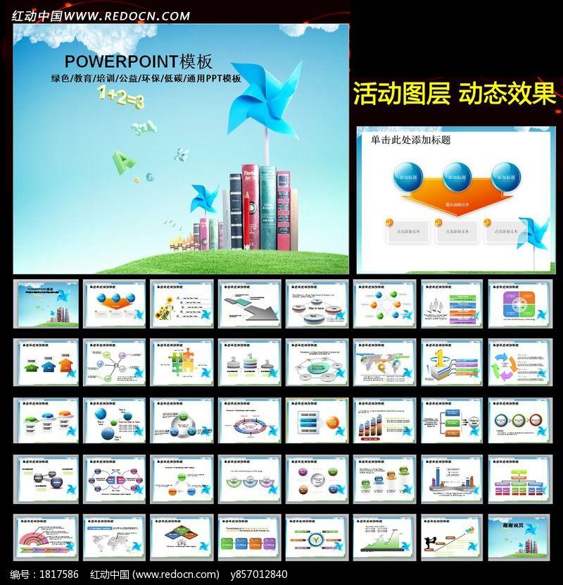 文化 教师节 绿色 清新 书本 风车 PPT 模板 背景 图表 工作 会议 报告