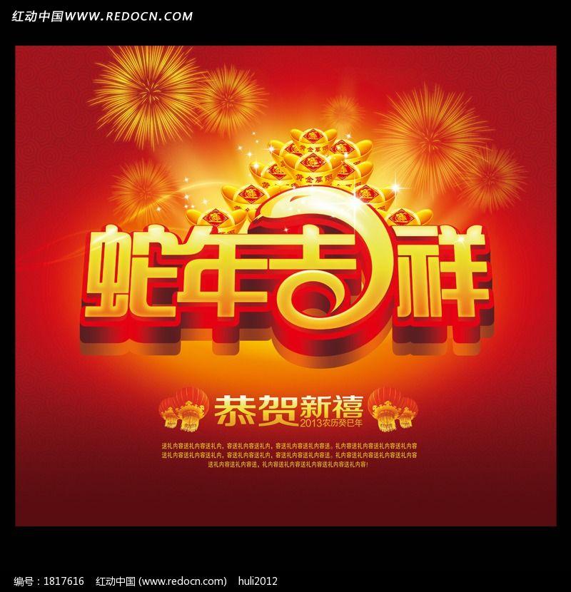 蛇年 2013 立体字 贺新年  新年海报 恭贺新年 蛇年大吉 恭喜发财