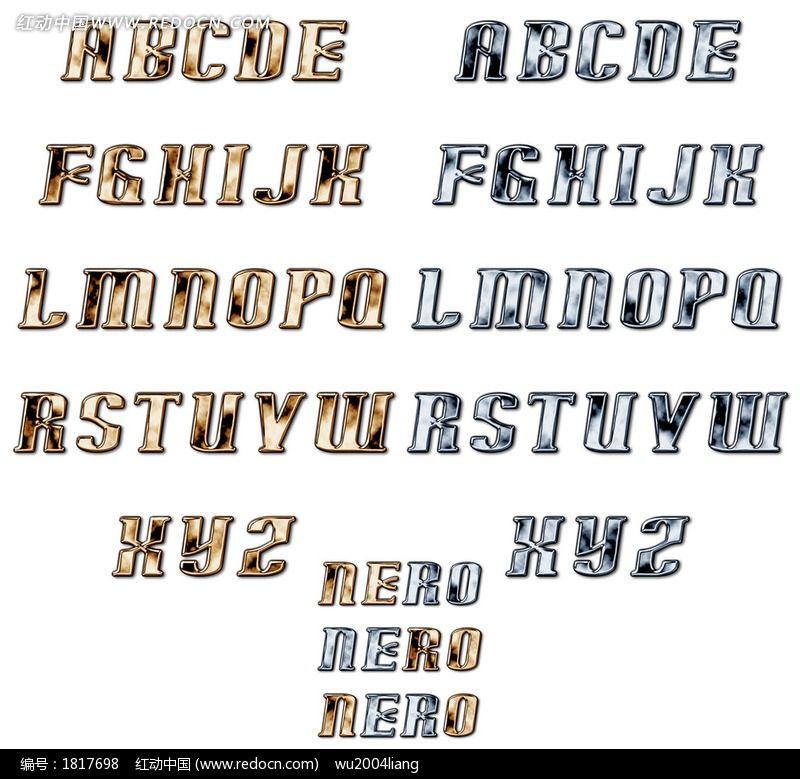 金属质感字母