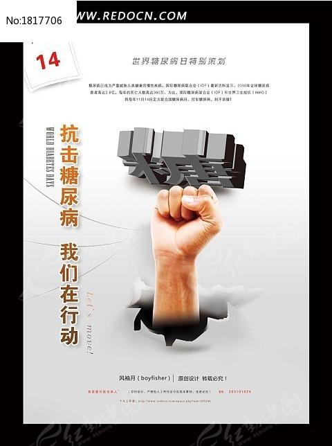 世界营养日手绘海报