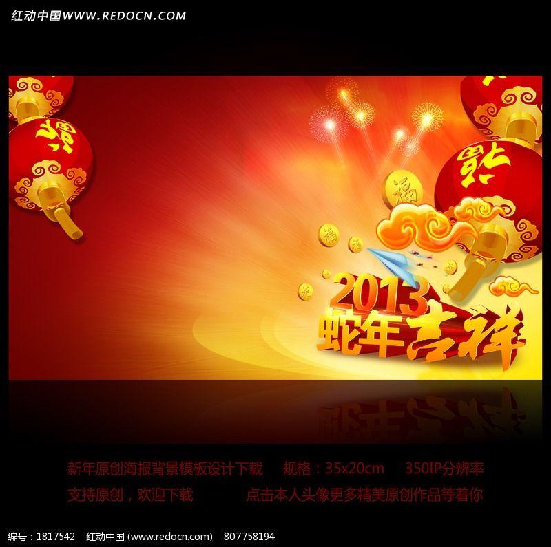 2013年蛇年元旦新春海报展板背景设计