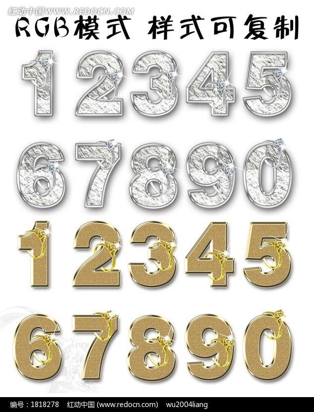 规范书写阿拉伯数字图片_阿拉伯数字字体设计 阿拉伯数字笔顺 好看手写阿拉伯数字