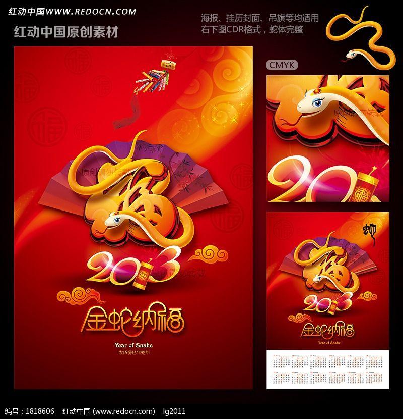 2013蛇年海报设计图片