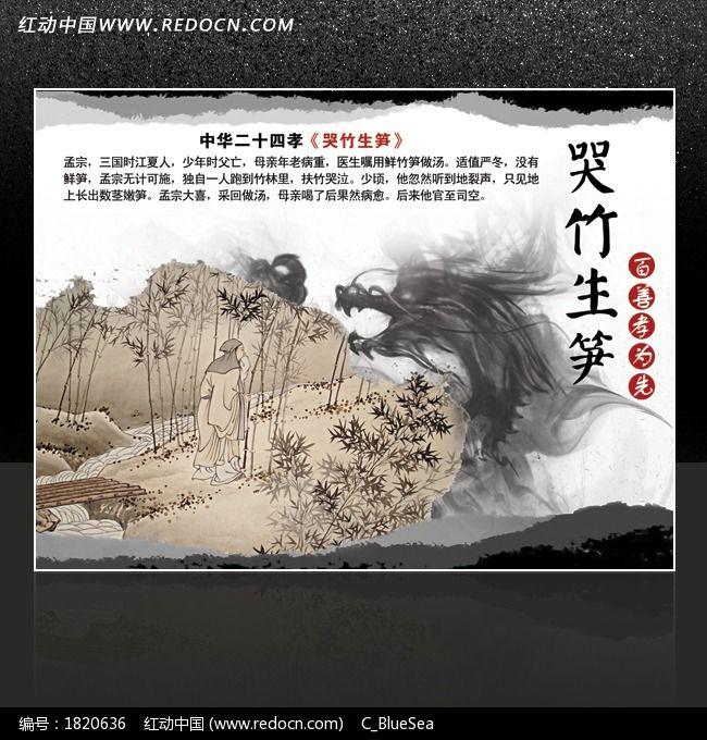 中华二十四孝之哭竹生笋图片