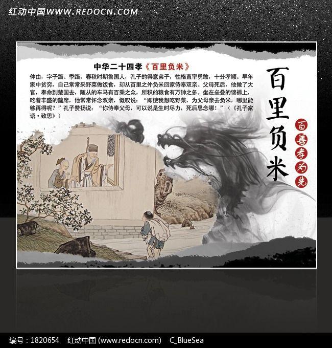 中华二十四孝之百里负米