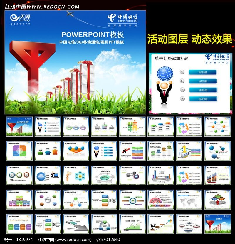 职场 规划 PPT 模板 背景 图表 工作 会议 报告 交流 年终总结 计划 动