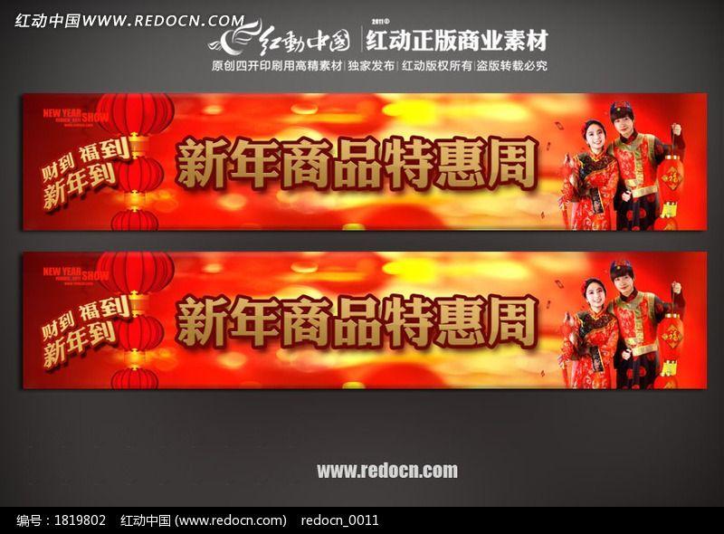 新年商品特惠活动宣传条幅海报设计模板下载(编号:)