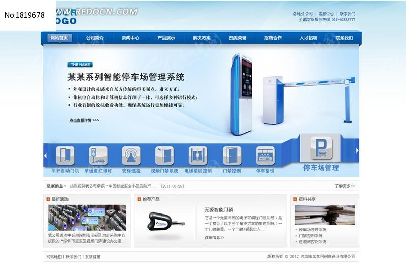 安防产品企业网站首页图片